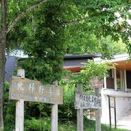 嵐山公園センター全景