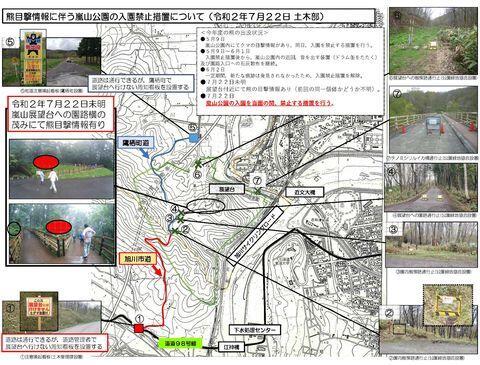 bear_usage_limit_arashiyama_2020_07_22.jpg