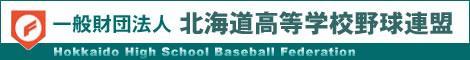 北海道高等学校野球連盟
