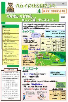 kamui_letter_2020_05_01.jpg