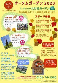 kitasaito_autumn_garden_2020_008.JPG