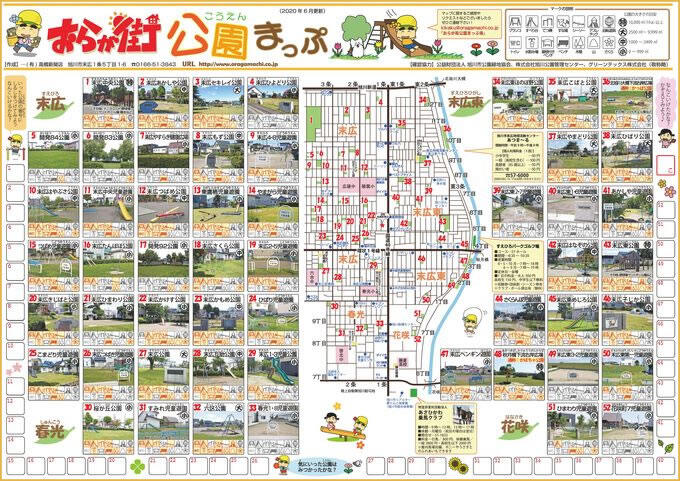 oragamachi_park_map_ver2020.jpg