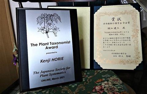 received_the_society_award_horie_2021_03.jpg