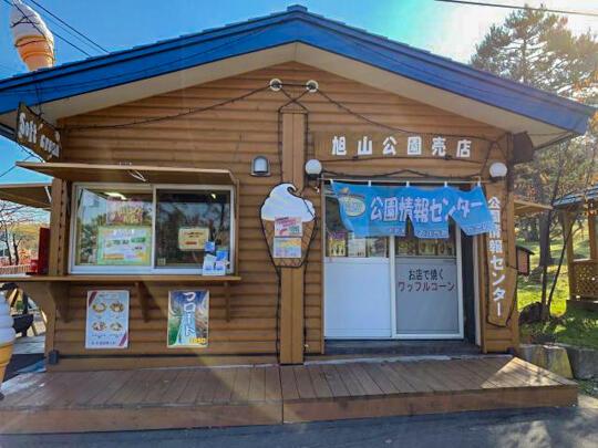 shop_asahiyama_close_2019_001-2.jpg