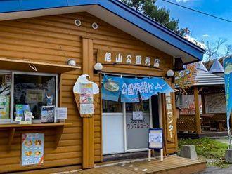 shopasahiyama_close_2020_002.jpg