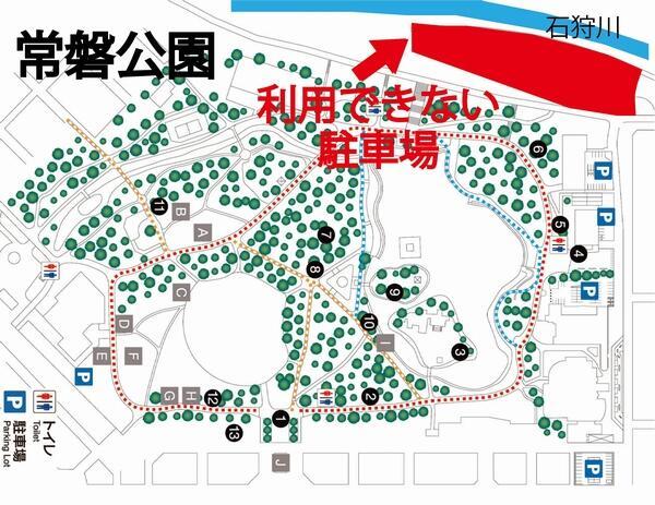 tokiwa_park_parking_600px_2020_05_01.jpg