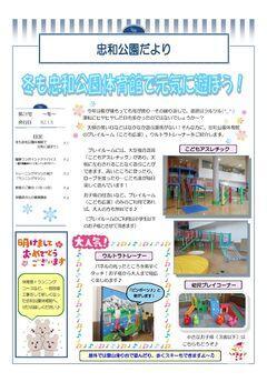 tyuwa_letter_2020_01.jpg