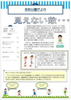 tyuwa_letter_2020_07.jpg