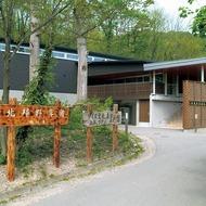 嵐山公園センター