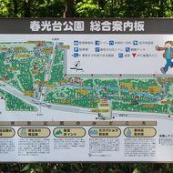 春光台公園総合案内板(公園内に複数設置されています。写真は展望ポイントに設置されているものです。)