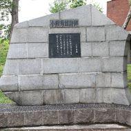 小熊秀雄詩碑 小樽市に生まれ、のちに旭川新聞社に職を得て文学的才能を開花させた小熊秀雄を称え、詩碑建立の翌年、全国の詩人を対象にした小熊秀雄賞が生まれました。