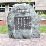今野大力詩碑 3歳の時から旭川に移り住み、のちに郵便局に勤務しながら文学活動を広げる。小熊秀雄とも親交があり、大正末期から昭和にかけて旭川の文学界で活躍しました。