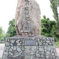 旭川開拓村記念碑 昭和3年に昭和天皇即位の御大典事業の一つとして建てられました。石組台座には、旭川の沿革が刻印されています。