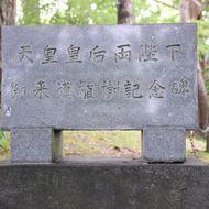 天皇皇后両陛下植樹記念碑