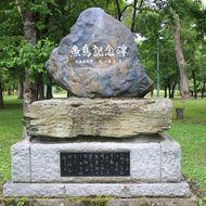 魚鳥記念碑