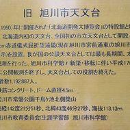 旧旭川市天文台 外壁に貼付けされている説明プレート。