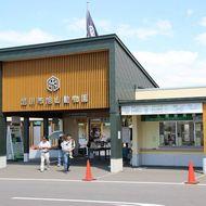 公園に隣接する旭山動物園(正門)