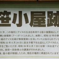 笹小屋跡(説明)
