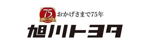 旭川トヨタ自動車株式会社