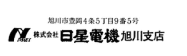 株式会社日星電機