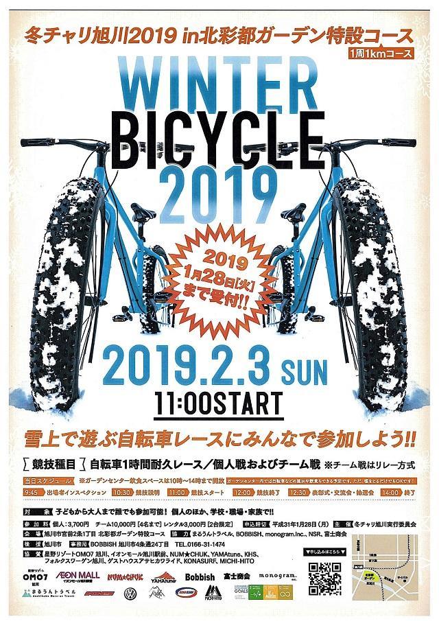 ファットバイクイベントポスターweb.jpg